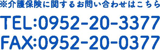 介護保険に関するお問い合わせはこちら TEL:0952-20-3377 FAX:0952-20-0377